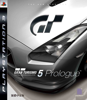 GT 5 prologue